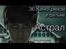 36 КиноГрехов в фильме Астрал KinoDro - видео с YouTube-канала KinoDro