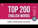 Top 200 Most Common English Words with American Accent: Part 2