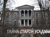 ШИКАРНАЯ МЕЛОДРАМА [ ТАЙНА СТАРОЙ УСАДЬБЫ  ]  Мелодрамы русские 2017 HD