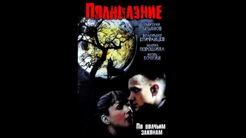 Полнолуние (2004) Серия 2