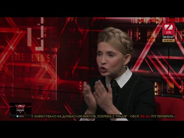 Тимошенко Україні потрібен зовсім інший мейнстрім руху