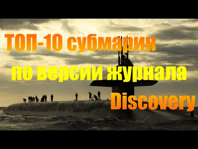 ТОП-10 лучших субмарин по версии журнала Discovery (часть 2)