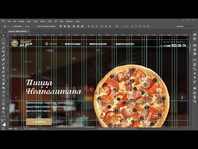 Мастер веб-дизайна 5: Создание дизайна сайта пиццерии