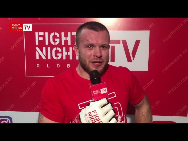 Алексей Сидоренко. Слова после боя. FN GLOBAL 75 (6 октября, Санкт-Петербург).