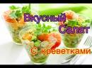 Очень вкусный салат с креветками Рецепт ПП салат GBQ blog