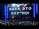 Вася Обломов - Живее всех живых (концерт полностью)