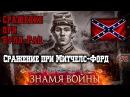 Знамя Войны - Первое сражение при Булл-Ран 2 Сражение при Митчелс-Форд