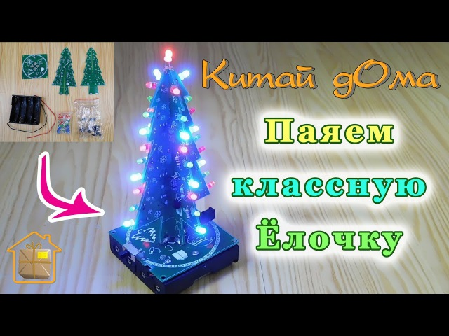Паяем классную электронную 3D ёлочку (diy kit christmas tree)