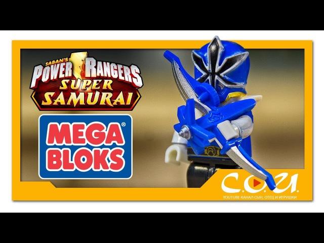 Видео обзор | Power Rangers Super Samurai | Могучие Рейнджеры Супер Самураи | MEGA BLOKS | 5804