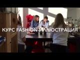 Курс по Fashion-иллюстрации в Арт Академии
