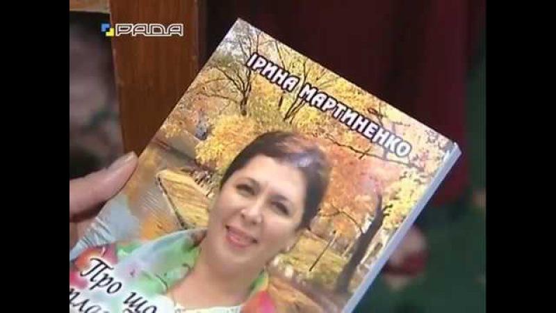 «Про що плаче скрипка» перша робота письменниці Ірини Мартиненко