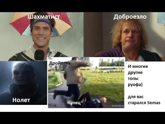 Видеоюмор5 Archeage. ТОПЫ Руофа! Хайпанем над всеми!)