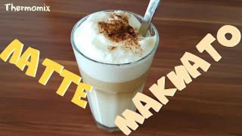 Латте Макиато | Latte Macchiato | Термомикс® Рецепты | Thermomix® | IRAplusTHERMI