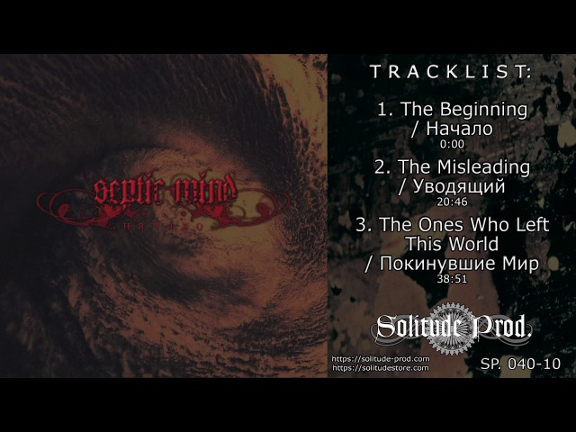 SEPTIC MIND - The Beginning (2010) Full Album Official