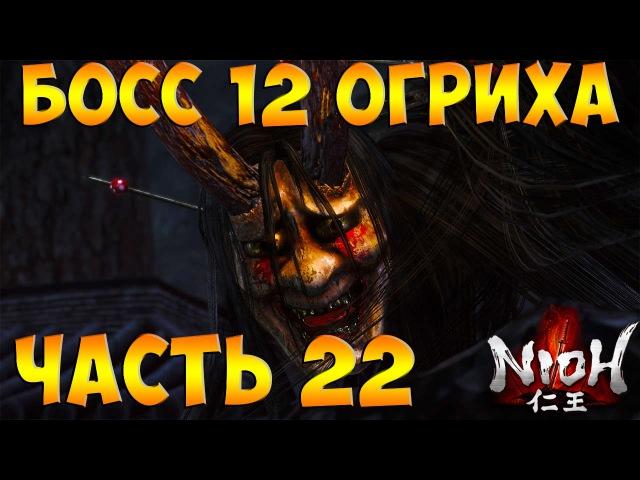 Nioh Прохождение Часть 22 Босс 12 Огриха PS4