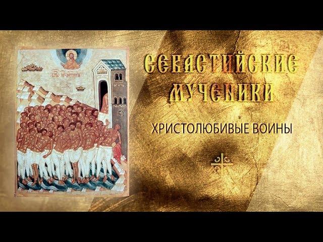 Христолюбивые воины 22 марта - память сорока мучеников Севастийских