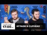 Фогеймер-стрим (05.10.17). Антон Белый и Артем Комолятов играют в Cuphead