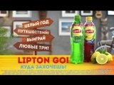 Акция Lipton Go