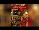 Темпеста Порочная страсть (2004) | Tempesta