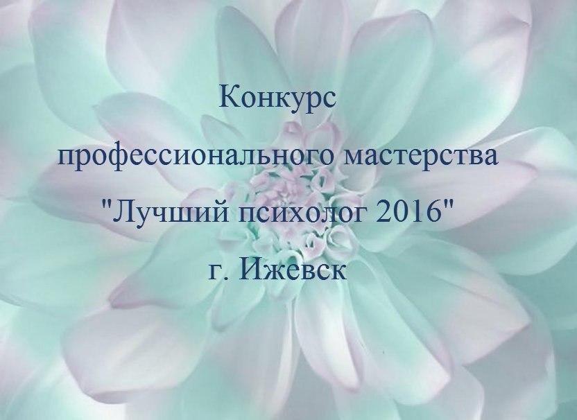 конкурс профмастерства лучший психолог