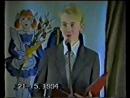 Последний звонок 1994