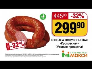 Гипермаркет «Макси» в Архангельске. Вся семья довольна!