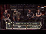 Шоу Студия Союз: Рэп против политики - LOne и Тимати