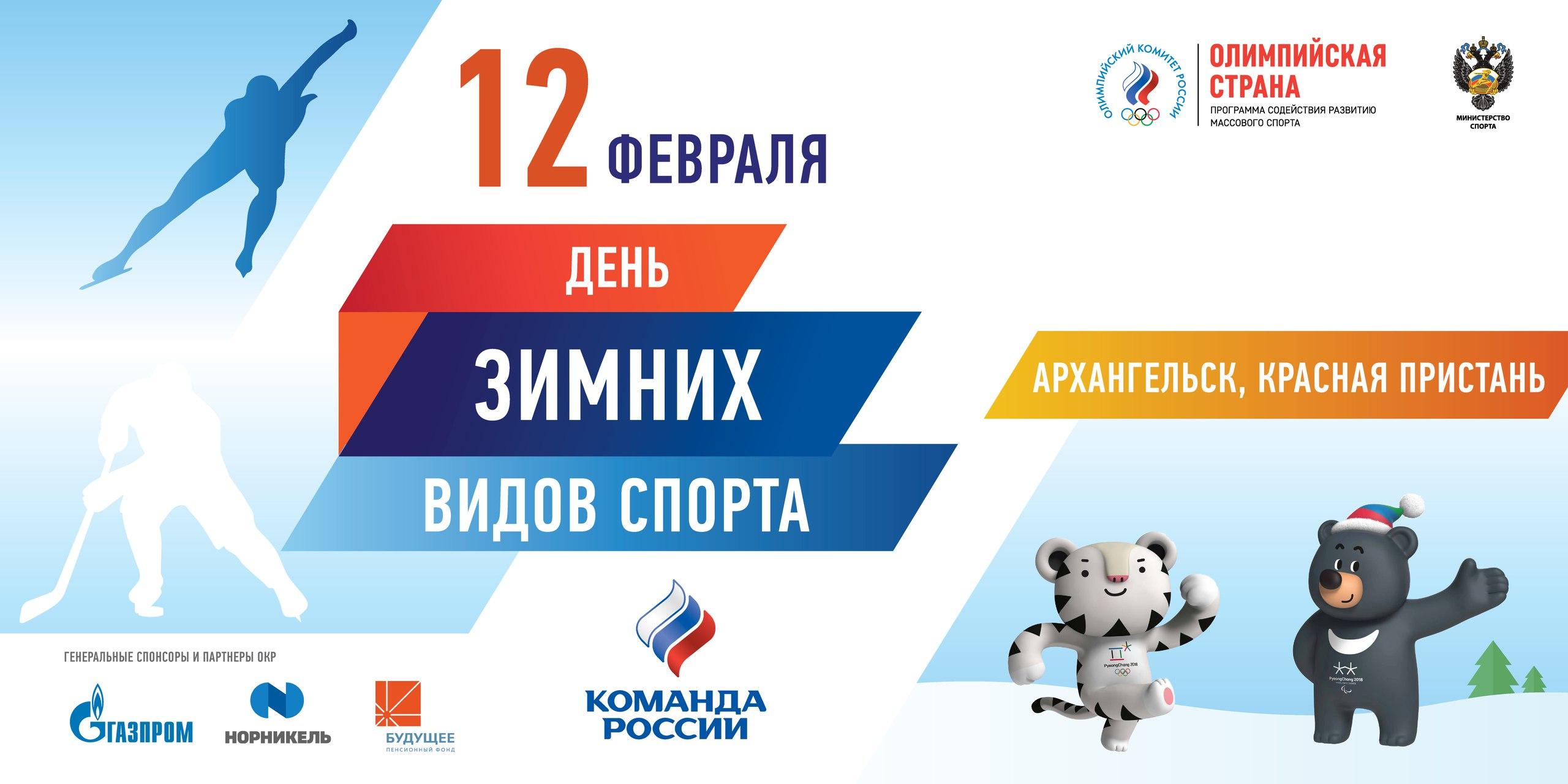 День зимних видов спорта вместе с Домом молодежи!