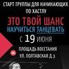 Школа танцев YouDance СПб | Хастл | Cоло-латина