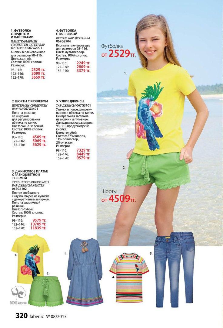 модная одежда инстаграм магазин