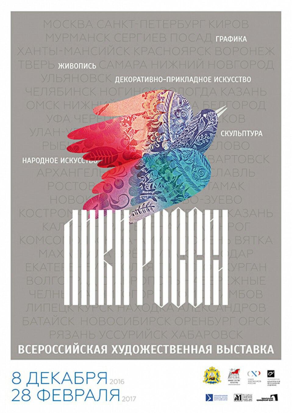 Дом молодежи - одна из площадок выставки «Лики России»