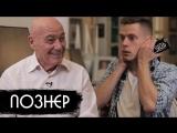 Познер - о цензуре, страхе и Путине - вДудь #33
