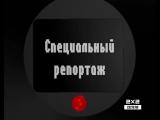 Реутов ТВ - Специальный репортаж