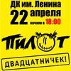 ПИЛОТ впервые в Коврове 22 апреля ДК Ленина