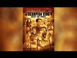 Царь скорпионов 4 Утерянный трон (2014)  The Scorpion King The Lost Throne
