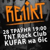 "28.05 Re1ikt - ""Kufar"" на біс у TNT Rock Club"