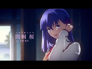 Fate/stay night: Heaven's Feel I. presage flower - второй трейлер