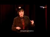 Агент кремля Ольга Гехаймникова объясняет немцам геостратегию