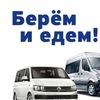 LENBA Аренда Автобуса Заказ Микроавтобуса СПб