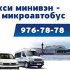 Аренда и Заказ Микроавтобусов СПб Такси Минивэн