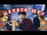 Шапито-Шоу [Комедия, 2011, Россия] ФИЛЬМ HD СТРИМ ПРЯМАЯ ТРАНСЛЯЦИЯ