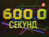 600 секунд (5 канал, 5 февраля 1989)