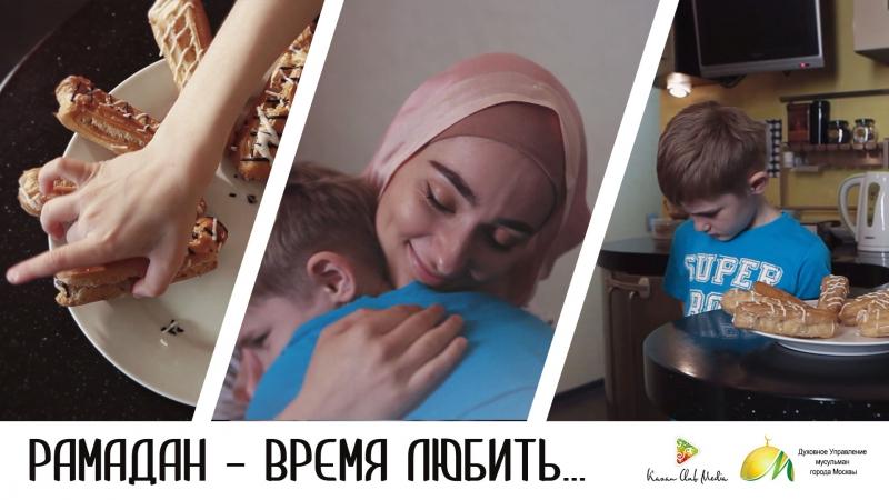 Рамадан - время любить ... (история из цикла видеороликов к Рамадану)