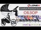 Видео обзор - Детская коляска 2 в 1 Lonex Comfort Premium Ecco