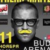 11 ноября   Therr Maitz   Bud Arena