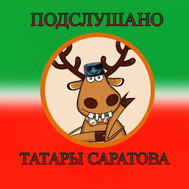 У кого есть желание общаться в татарской беседе,с приятными людьми,доб