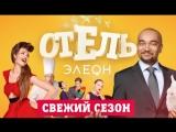 Отель Элеон 2 сезон / Анонс / Премьера / 2017 / KINOFRUKT.CLUB