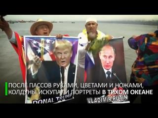Перуанские шаманы провели обряд с портретами Путина и Трампа