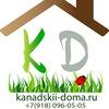 Каркасные дома Краснодар