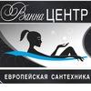 Ванна центр/Сантехника/Красноярск